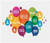 دراسة: الإنسان يثق أسرع في الأشخاص المُتحدثين بنفس لهجته