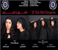 اليوم.. عرض «الطوق والأسورة» مرتينللإقبال الجماهيري