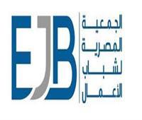 ننشر تفاصيل لقاء «الجمعية المصرية لشباب الأعمال» برئيس هيئة الإستثمار