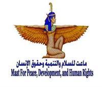 «ماعت» تناقش أوضاع حقوق الإنسان في أفريقيا