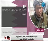 بالفيديو  تسريب صوتي يفضح علاقة قناة الجزيرة بالإرهاب في ليبيا