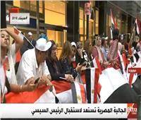 بث مباشر.. الجالية المصرية تستقبل الرئيس السيسي في نيويورك