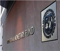 صندوق النقد الدولي يصدر توقعاته للاقتصاد العالمي في هذا الموعد