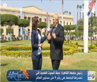 فيديو| الخشت: «القاهرة» من أكبر جامعات العالم في عدد الطلاب