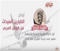 فيديوجراف ..أوائل الطيارين السيدات من الوطن العربي