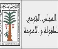 «القومي للطفولة» يستقبل مقررة الحق في السكن اللائق بمجلس حقوق الإنسان