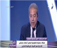 بالفيديو| خالد الدرندلي يكشف عن تفاصيل وضع اللائحة الجديدة للأهلي