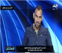 عيد عبدالملك يكشف سبب خلافه مع حسام حسن