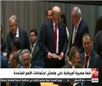 فيديو| وصول الرئيس الأمريكي إلى مقر الأمم المتحدةبنيويورك