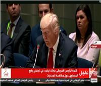 بث مباشر| كلمة الرئيس الأمريكي ترامب فى اجتماع مكافحة المخدرات