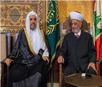 أمين رابطة العالم الإسلامي يلتقي أكبر 9 قيادات دينية بلبنان