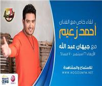 الأربعاء.. أحمد زعيم يحتفل بنجاح «أهو أهو» على «نجوم إف.إم»