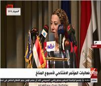 فيديو| وزيرة البيئة: مصر قادرة على مواجهة التغيرات المناخية