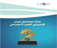 جائزة صموئيل حبيب للتميز في العمل الاجتماعي تستقبل طلبات المرشحين حتى نهاية أكتوبر