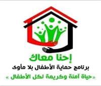 انتظام الدراسة في مؤسسات الرعاية «أطفال بلا مأوى»