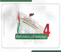 4 شروط وضعتها الأردن لاستقدام العمالة