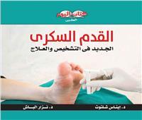 مشاكل «القدم السكري» في كتاب اليوم