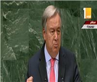 «جوتيريس»: قادة العالم مقصرون في مواجهة التحديات المناخية