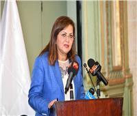 وزيرة التخطيط: الحكومة تترقب تأثير الاقتصاد العالمي على مصر