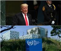 ترامب أنكر شرعيتها أمام الأمم المتحدة.. هذه قصة «المحكمة الجنائية الدولية»