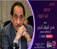 """محمد أبو داود يتحدث عن الراحل سمير خفاجي في """"لدى أقوال أخرى"""""""