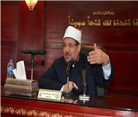 وزير الأوقاف:الجماعات المتطرفة خطر على الدين والدولة
