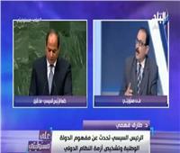 طارق فهمي: كلمة السيسي بالأمم المتحدة محاضرة في العلاقات الدولية