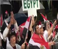 الجالية المصرية بنيويورك عقب كلمة السيسي: «تحيا مصر»