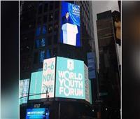 فيديو| صور الرئيس السيسي ومنتدى شباب العالم تزين نيويورك