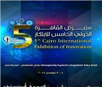 بدء العد التنازلي لمعرض القاهرة الدولي الخامس للابتكار
