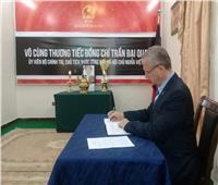 دفتر عزاء لرئيس جمهورية فيتنام بالقاهرة
