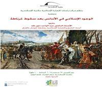 ندوة «الوجود الإسلامي في الأندلس » بمكتبة الإسكندرية..غدا