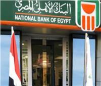 تعرف على برنامج تقسيط «مستلزمات المدارس» بدون فوائد من البنك الأهلي