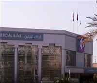 فيديو| البنوك القطرية واقع كارثي ومستقبل مجهول