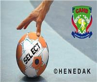 إجراء قرعة بطولة أفريقيا للأندية لكرة اليد بمشاركة الأهلى والزمالك