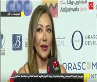 ليلى علوي: مهرجان الجونة يعكس صورة حقيقية لصناعة السينما بمصر