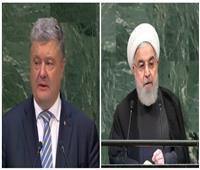 زعيما «إيران» و«أوكرانيا» في الأمم المتحدة.. كلٌ يغني على ليلاه