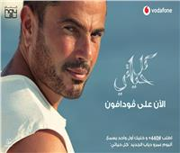 رسميًا.. طرح ألبوم عمرو دياب «كل حياتي» عبر فودافون