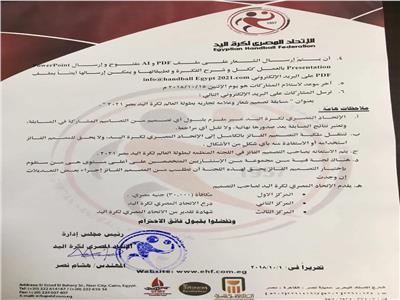 اتحاد اليد يعلن عن مسابقة لتصميم شعار مونديال مصر 2021