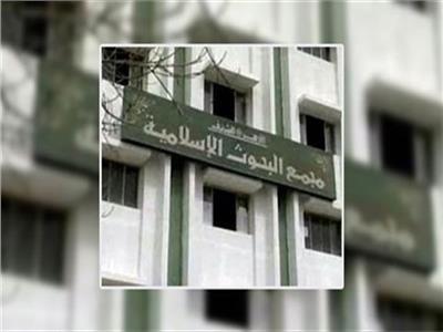 «البحوث الإسلامية» يطلق حملة إلكترونية لمواجهة الإدمان