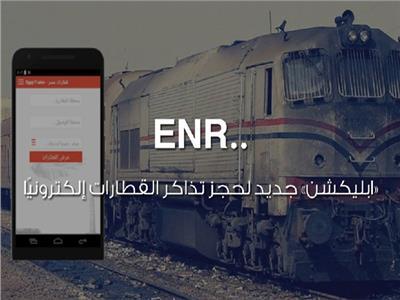 فيديوجراف  «ENR».. احجز تذاكر القطارات عبر الهاتف