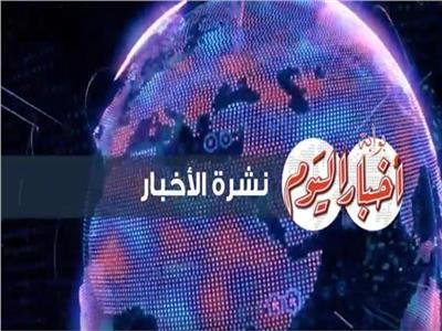 فيديو| نشرة أخبار اليوم .. أبرز أحداث الثلاثاء 2 أكتوبر