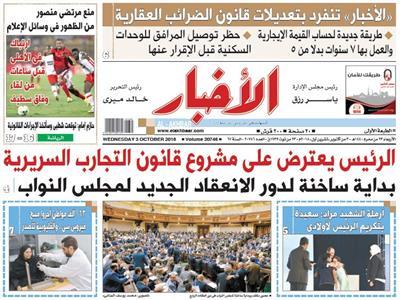 «الأخبار» تنفرد بتعديلات قانون الضرائب العقارية
