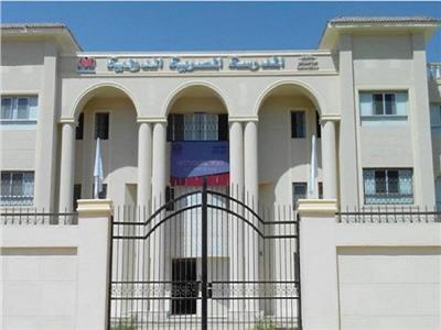 ننشر أسماء المقبولين في المدرسة «المصرية الدولية»