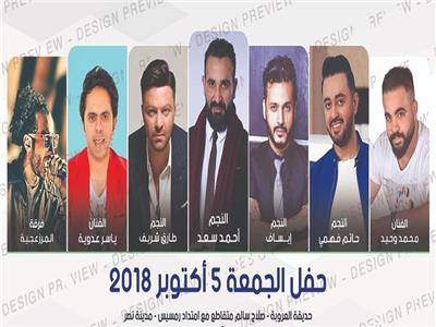 الليلة.. ياسر عدوية يشارك أحمد سعد حفل حديقة العروبة