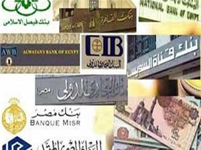 البنوك تستأنف عملها اليوم بعد انتهاء أجازة «نصر أكتوبر»