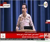فيديو| التحالف العربي: ميليشيات الحوثي تنتهك القانون الدولي والإنساني