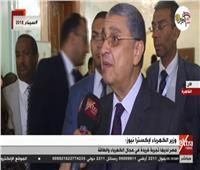 فيديو| وزير الكهرباء: لدينا خبرة فريدة في الطاقات الجديدة والمتجددة