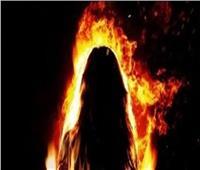 تُشعل النيران في جسدها لرفض أهلها زوجها من حبيبها بالفيوم