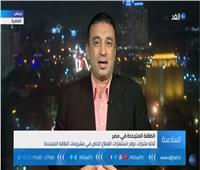 بالفيديو| خبير اقتصادي: مصر ستتحول إلى مركز إقليمي للطاقة